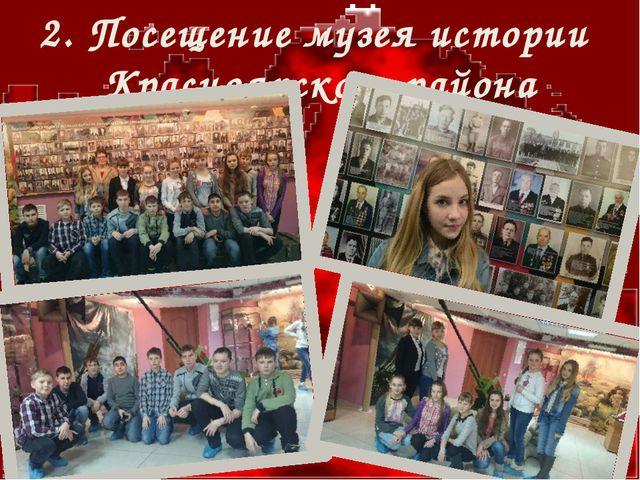 2. Посещение музея истории Красноярского района