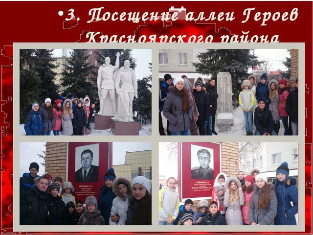 3. Посещение аллеи Героев Красноярского района