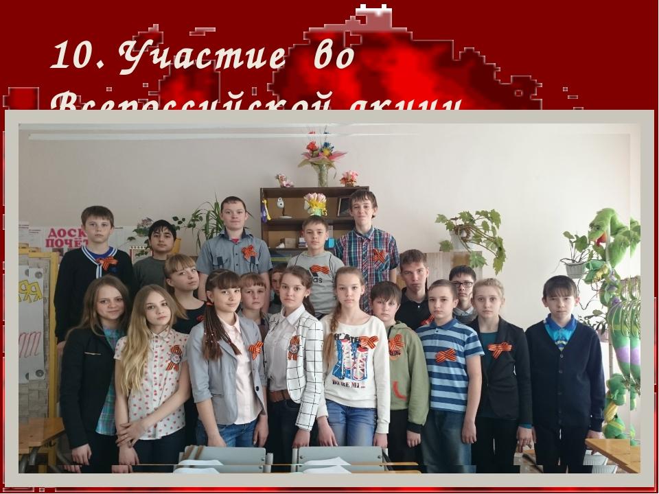 10. Участие во Всероссийской акции «Георгиевская ленточка»