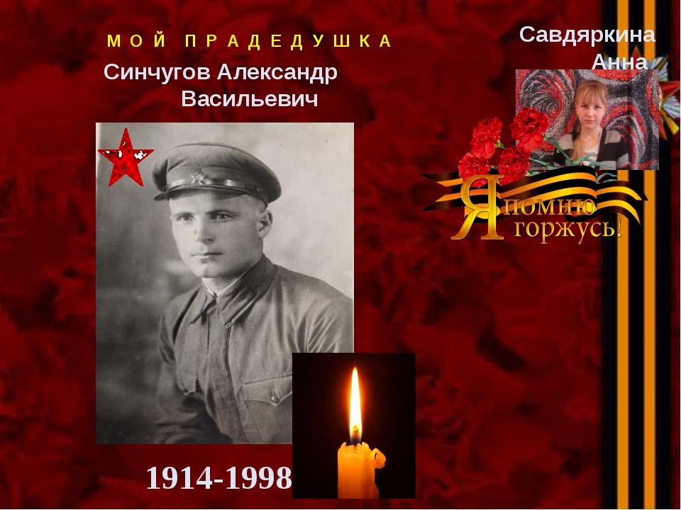 М О Й П Р А Д Е Д У Ш К А 1914-1998 Савдяркина Анна Синчугов Александр Васил...