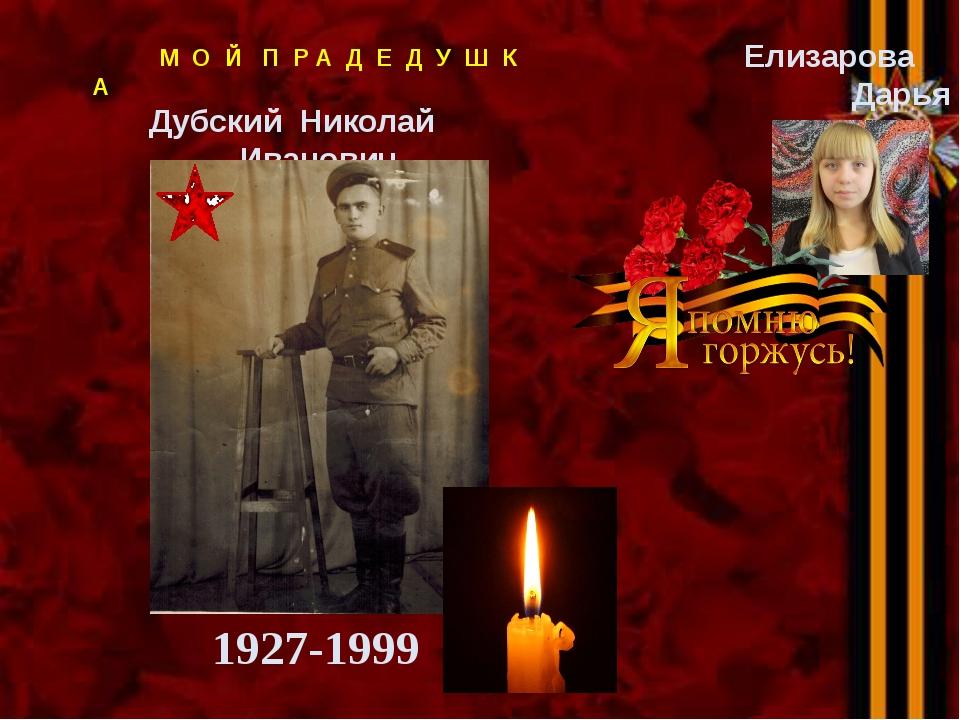1919-1950 М О Й П Р А Д Е Д У Ш К А Дубский Николай Иванович Елизарова Дарья...
