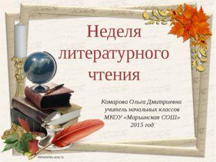 Комарова Ольга Дмитриевна учитель начальных классов МКОУ «Марьинская СОШ» 201