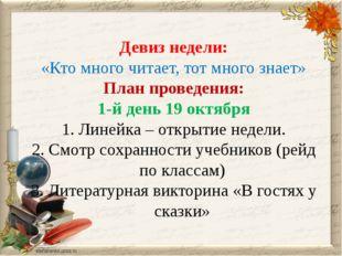 Девиз недели: «Кто много читает, тот много знает» План проведения: 1-й день 1