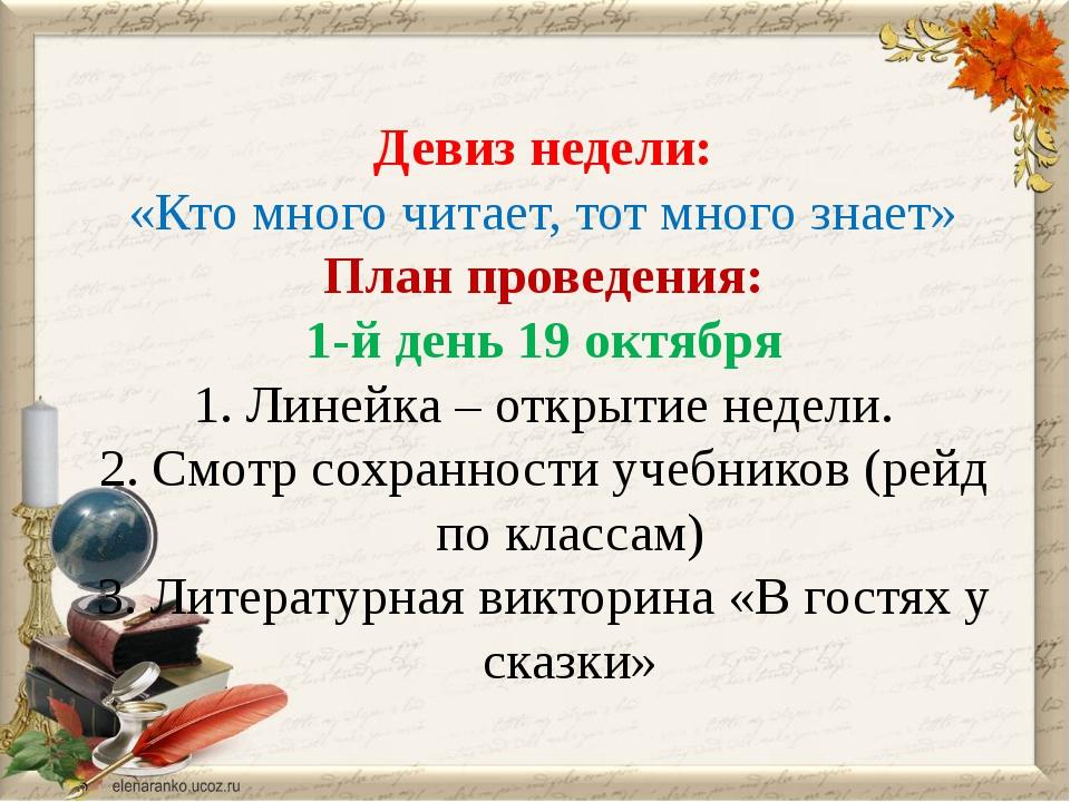 Девиз недели: «Кто много читает, тот много знает» План проведения: 1-й день 1...