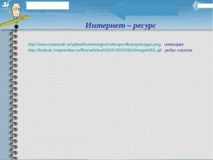 Интернет – ресурс http://www.mamusik.ru/upload/userimages/vwhoqovefkaxspxtxq