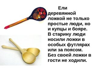 Ели деревянной ложкой не только простые люди, но и купцы и бояре. В старину