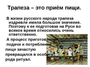 Трапеза – это приём пищи. В жизни русского народа трапеза издревле имела боль