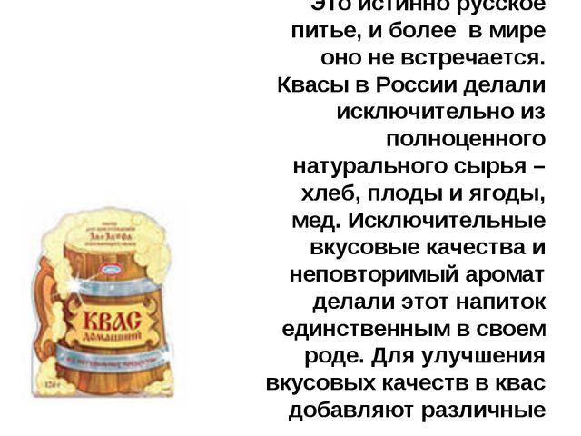 Это истинно русское питье, и более в мире оно не встречается. Квасы в России...