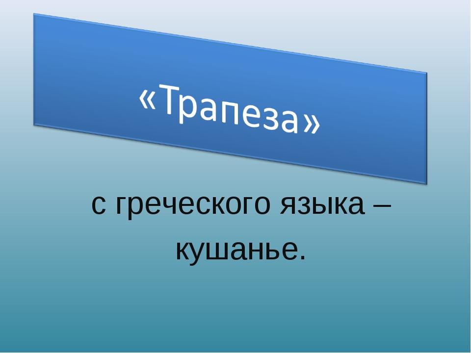 с греческого языка – кушанье.