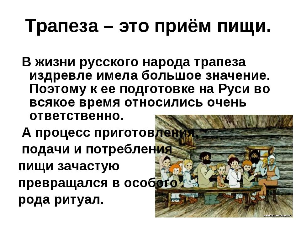 Трапеза – это приём пищи. В жизни русского народа трапеза издревле имела боль...