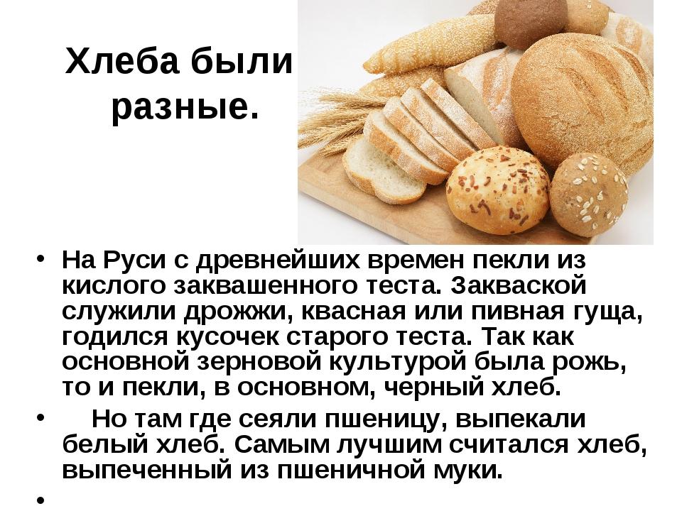 Хлеба были разные. На Руси с древнейших времен пекли из кислого заквашенного...