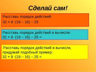 Сделай сам! Расставь порядок действий: 32 + 9 ·(19 – 16) – 25 Расставь порядо