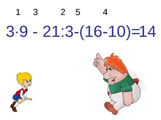 1 3 2 5 4 3·9 - 21:3-(16-10)= 14