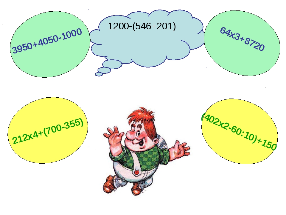 1200-(546+201) 3950+4050-1000 64х3+8720 (402х2-60:10)+150 212х4+(700-355)