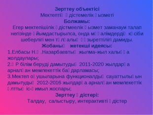 Зерттеу объектісі Мектептің әдістемелік қызметі Болжамы: Егер мектепішілік әд