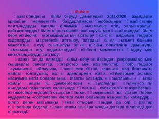 І. Кіріспе Қазақстандағы білім беруді дамытудың 2011-2020 жылдарға арналған м