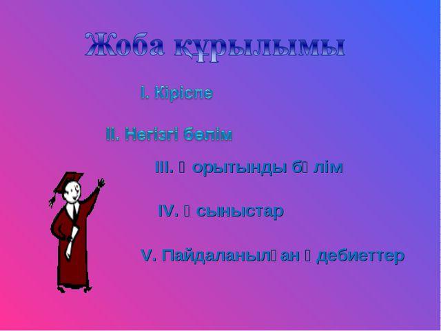 ІІІ. Қорытынды бөлім V. Пайдаланылған әдебиеттер ІV. Ұсыныстар