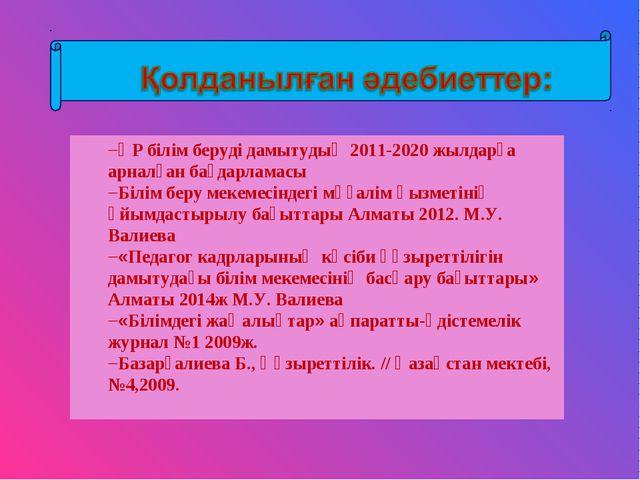 ҚР білім беруді дамытудың 2011-2020 жылдарға арналған бағдарламасы Білім беру...