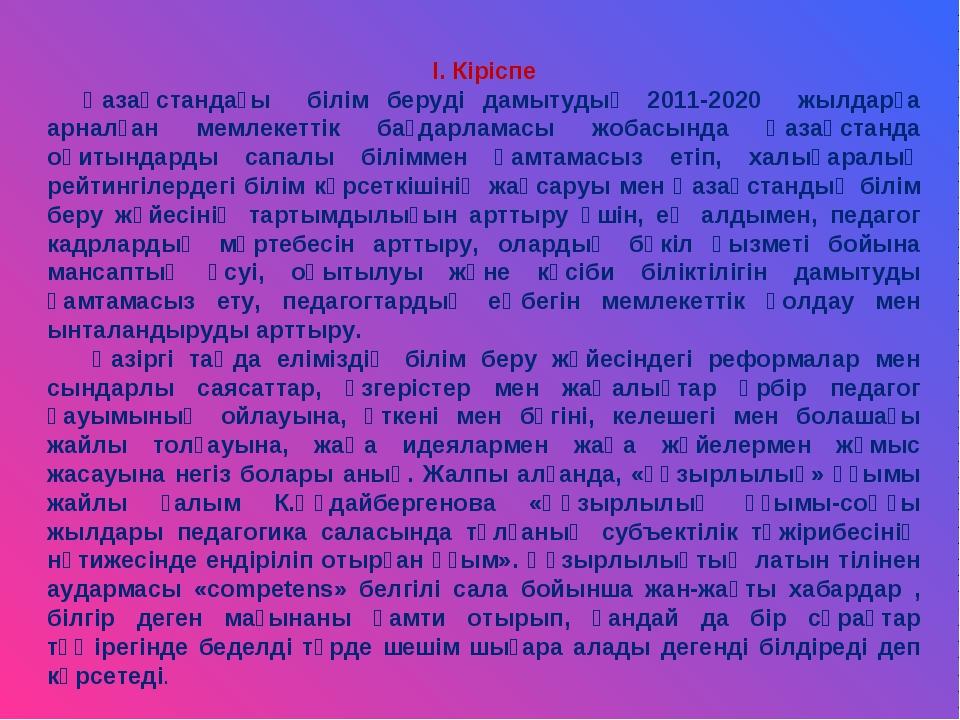 І. Кіріспе Қазақстандағы білім беруді дамытудың 2011-2020 жылдарға арналған м...