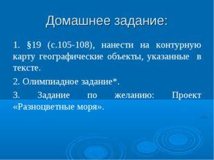 Домашнее задание: 1. §19 (с.105-108), нанести на контурную карту географическ