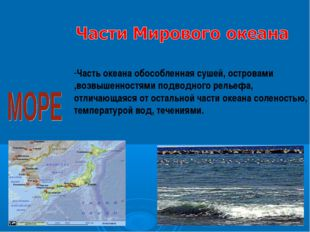 Часть океана обособленная сушей, островами ,возвышенностями подводного рельеф