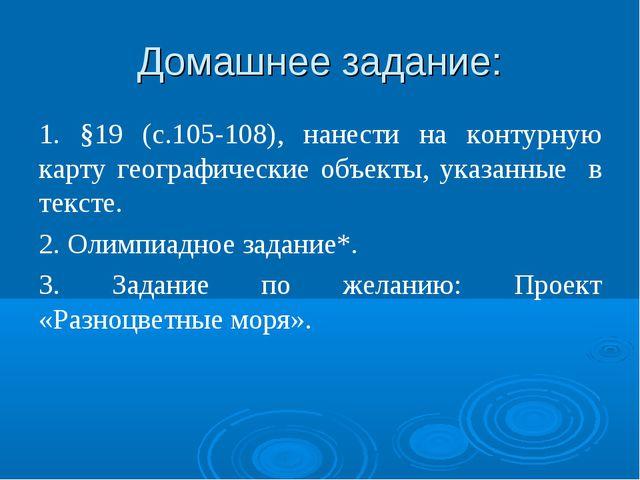 Домашнее задание: 1. §19 (с.105-108), нанести на контурную карту географическ...
