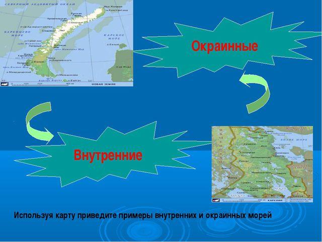 Окраинные Внутренние Используя карту приведите примеры внутренних и окраинных...