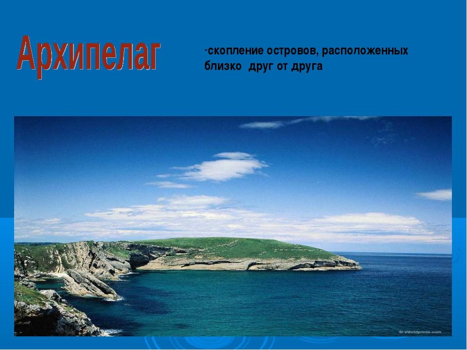 скопление островов, расположенных близко друг от друга