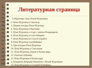 Литературная страница 1.Обретение силы Ильёй Муромцем 2. Илья Муромец и Свят