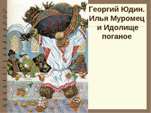 Георгий Юдин. Илья Муромец и Идолище поганое