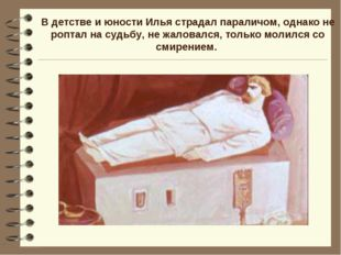 В детстве и юности Илья страдал параличом, однако не роптал на судьбу, не жал