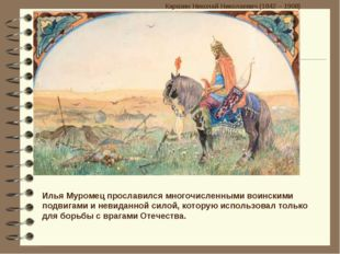 Каразин Николай Николаевич (1842 – 1908) Илья Муромец прославился многочислен