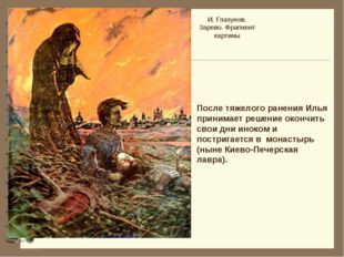 И. Глазунов. Зарево. Фрагмент картины После тяжелого ранения Илья принимает р