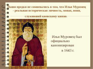 Наши предки не сомневались в том, что Илья Муромец - реальная историческая ли
