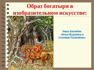 Образ богатыря в изобразительном искусстве: Иван Билибин «Илья Муромец и Соло