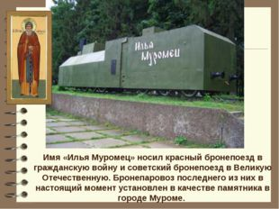 Имя «Илья Муромец» носил красный бронепоезд в гражданскую войну и советский б