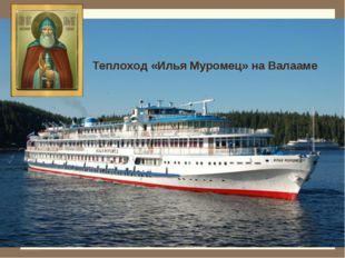 Теплоход «Илья Муромец» на Валааме