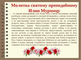 Молитва святому преподобному Илии Муромцу О святый преподобный отче Илие! Ру