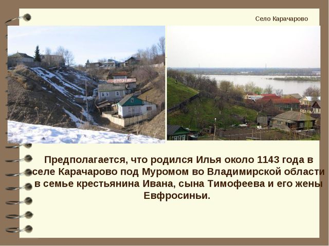 Предполагается, что родился Илья около 1143 года в селе Карачарово под Муромо...