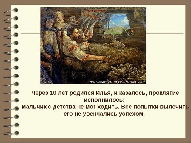 Через 10 лет родился Илья, и казалось, проклятие исполнилось: мальчик с детст...