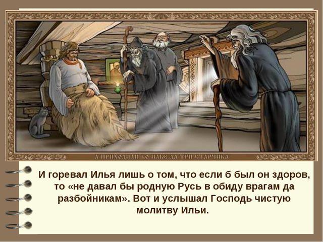 И горевал Илья лишь о том, что если б был он здоров, то «не давал бы родную Р...
