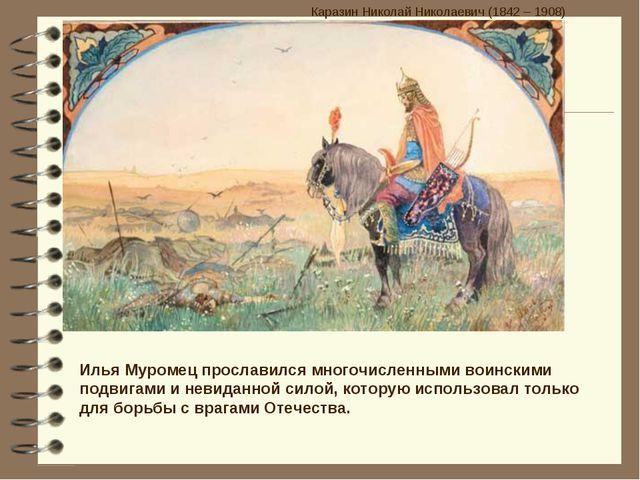 Каразин Николай Николаевич (1842 – 1908) Илья Муромец прославился многочислен...