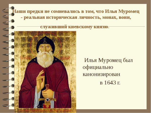 Наши предки не сомневались в том, что Илья Муромец - реальная историческая ли...