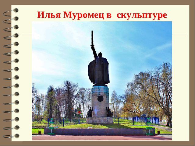 Илья Муромец в скульптуре