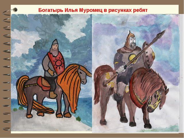 Богатырь Илья Муромец в рисунках ребят