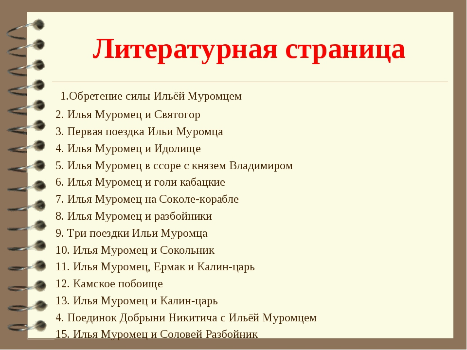 Литературная страница 1.Обретение силы Ильёй Муромцем 2. Илья Муромец и Свят...