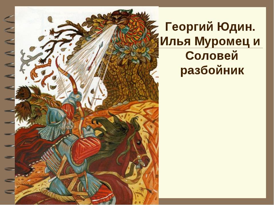 Георгий Юдин. Илья Муромец и Соловей разбойник