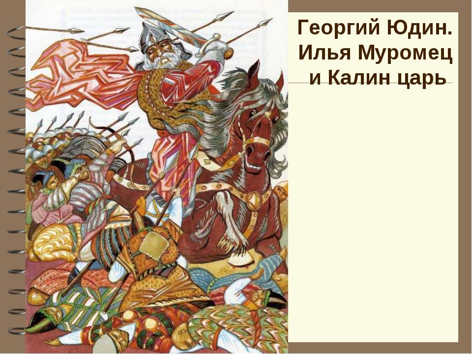 Георгий Юдин. Илья Муромец и Калин царь