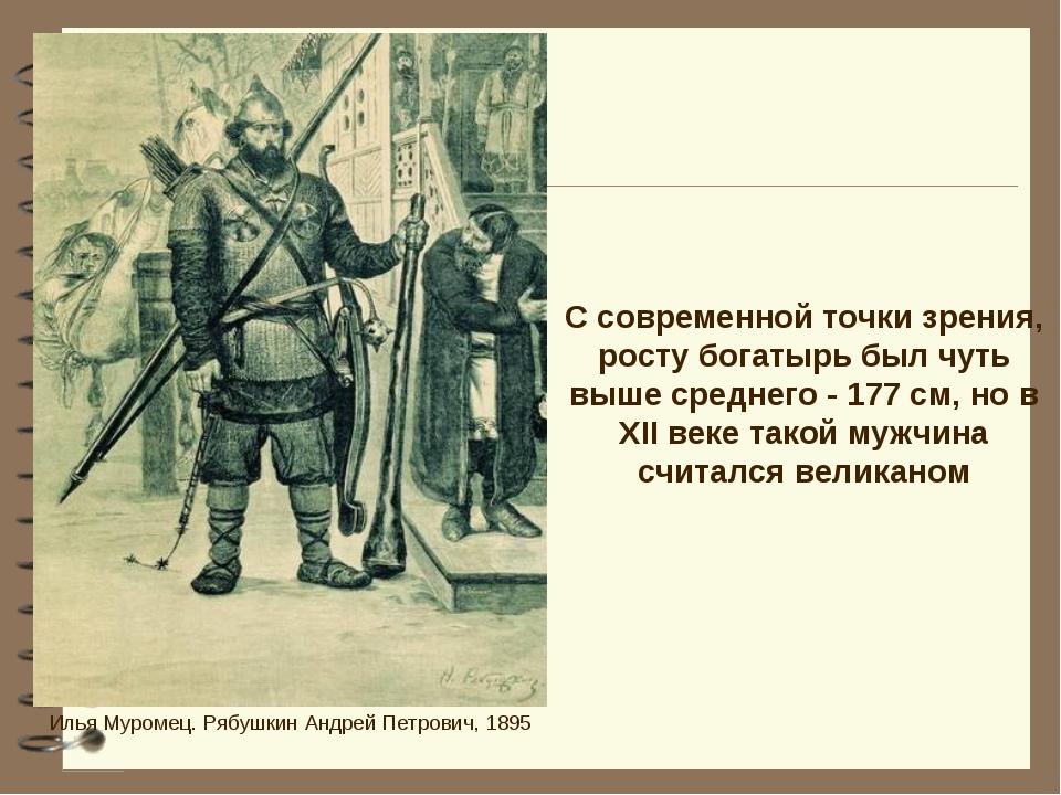 С современной точки зрения, росту богатырь был чуть выше среднего - 177 см, н...