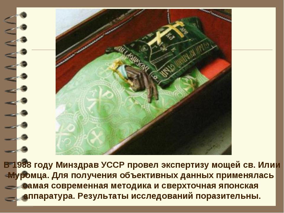 В 1988 году Минздрав УССР провел экспертизу мощей св. Илии Муромца. Для получ...